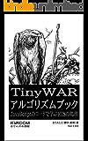 TinyWar アルゴリズムブック: JavaScriptのコードで学ぶRTSの処理