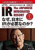 日本版IR Vol.1(ホテレス別冊)