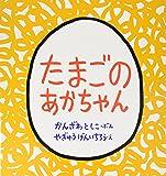 大型絵本 たまごのあかちゃん (こどものとも年少版劇場)