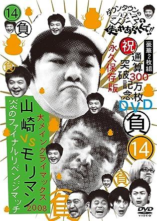 gaki no tsukai full download