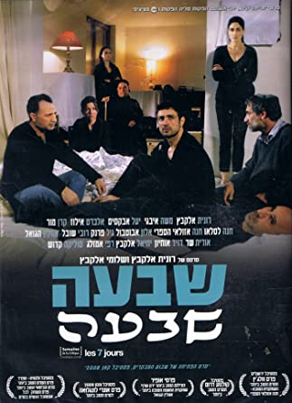 Image result for shiva ronit elkabetz streaming