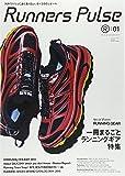 Runners Pulse(ランナーズ・パルス)VOL.01 2015年 01月号 [雑誌]: PRODISM 増刊