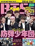 K-POP BEST IDOL Vol.5 (G-MOOK)