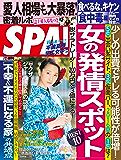 週刊SPA!(スパ)  2016年 7/12 号 [雑誌] 週刊SPA! (デジタル雑誌)