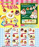 ぷちサンプル ケーキ屋さん 1BOX(食玩)