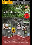 台北・中山のカフェとお店ガイド