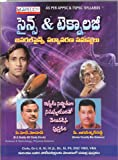 Science & Technology - General Science and Disaster Management ( As per APPSC and TSPSC Syllabus ) [ TELUGU MEDIUM ]