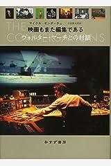 映画もまた編集である――ウォルター・マーチとの対話 Tankobon Hardcover