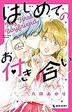 はじめてのお付き合い(1) (デザートコミックス)