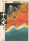 大江戸医聞十八文 (3) (Shotaro world)