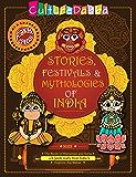 Rakhi Special - Stories, Festivals and Mythologies of India