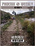 被拐妇女:青春何处寻 (香港凤凰周刊精选故事)