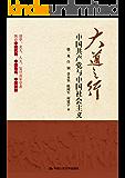 """大道之行:中国共产党与中国社会主义(上市一周微信点击量破60万,入围""""2015中国好书"""")"""