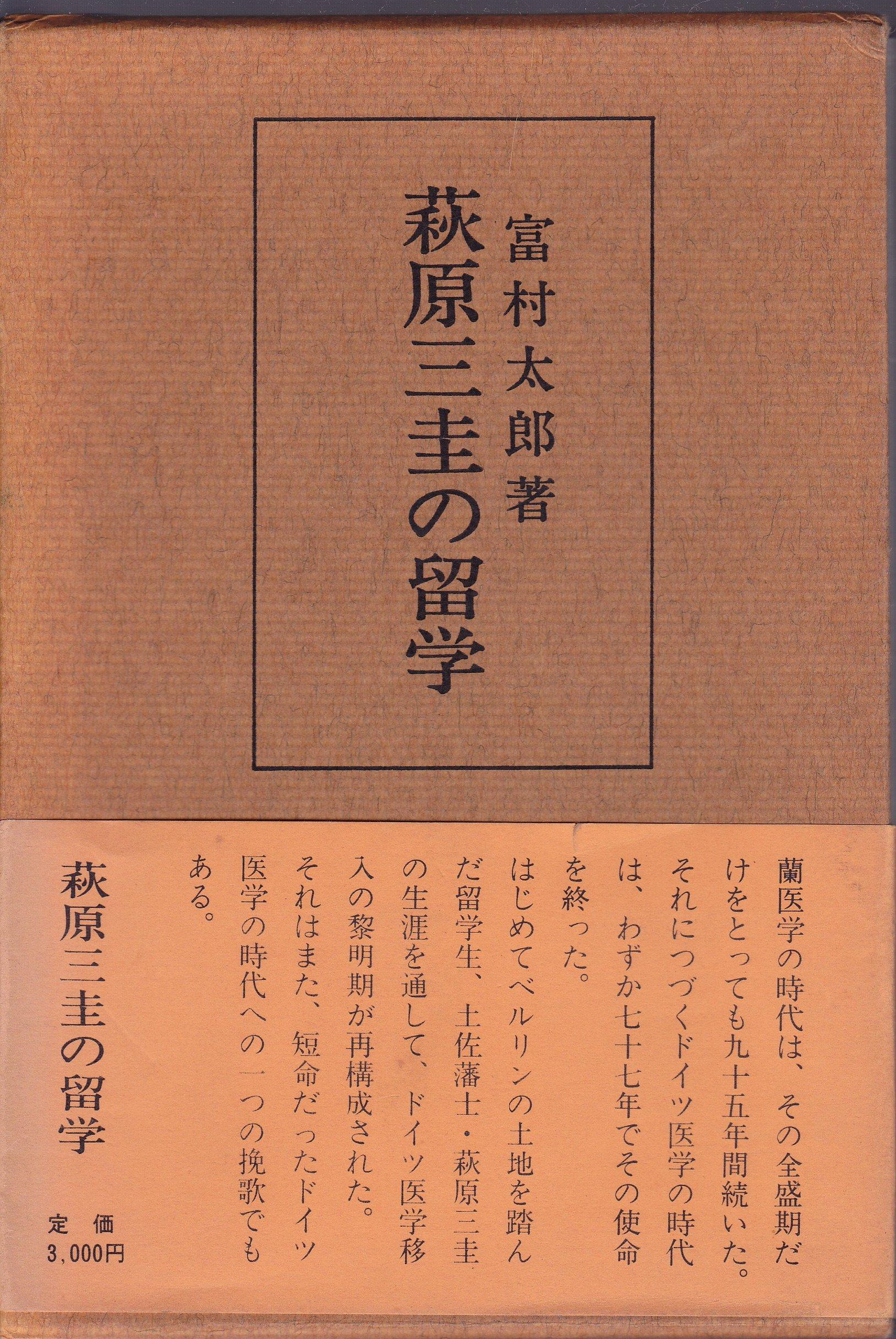 萩原三圭の留学 (1981年)   富村...