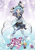 アイカツフレンズ! 13 [DVD]