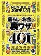 MONOQLOお得技大全2019 (100%ムックシリーズ)