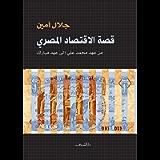 قصة الاقتصاد المصري في علاقته بالعالم من محمد علي إلى حسني مبارك (Arabic Edition)