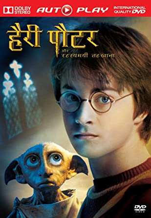 harry potter and the chamber of secrets hindi