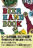藤原ヒロユキのBEER HANDBOOK