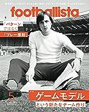 月刊footballista (フットボリスタ) 2019年 05月号 [雑誌]
