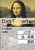 丹·布朗作品:达·芬奇密码(新版)(丹·布朗知识悬疑经典小说)