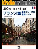 まずはこれだけ・フランス語基本フレーズ&単語セット