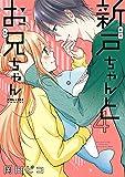 新戸ちゃんとお兄ちゃん(4) (ポラリスCOMICS)
