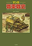 """マンガ戦車戦史 (Cartoon Album of """"Tank Battles in 1916-1945"""")"""