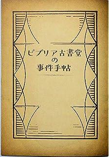 【チラシ付き、映画パンフレット】ビブリア古書堂の事件手帖