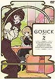 GOSICK-ゴシック-DVD特装版 第2巻