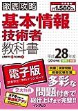 (PDF・スマホ単語帳付)徹底攻略 基本情報技術者教科書 平成28年度