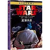 星球大战:索龙三部曲3:最终指令