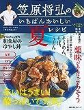 笠原将弘のいちばんおいしい夏レシピ (主婦の友生活シリーズ)