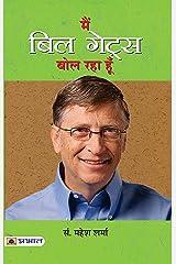 Main Bill Gates Bol Raha Hoon Paperback