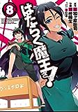 はたらく魔王さま!(8) (電撃コミックス)