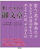 書いて味わう御文章 (西本願寺の本)
