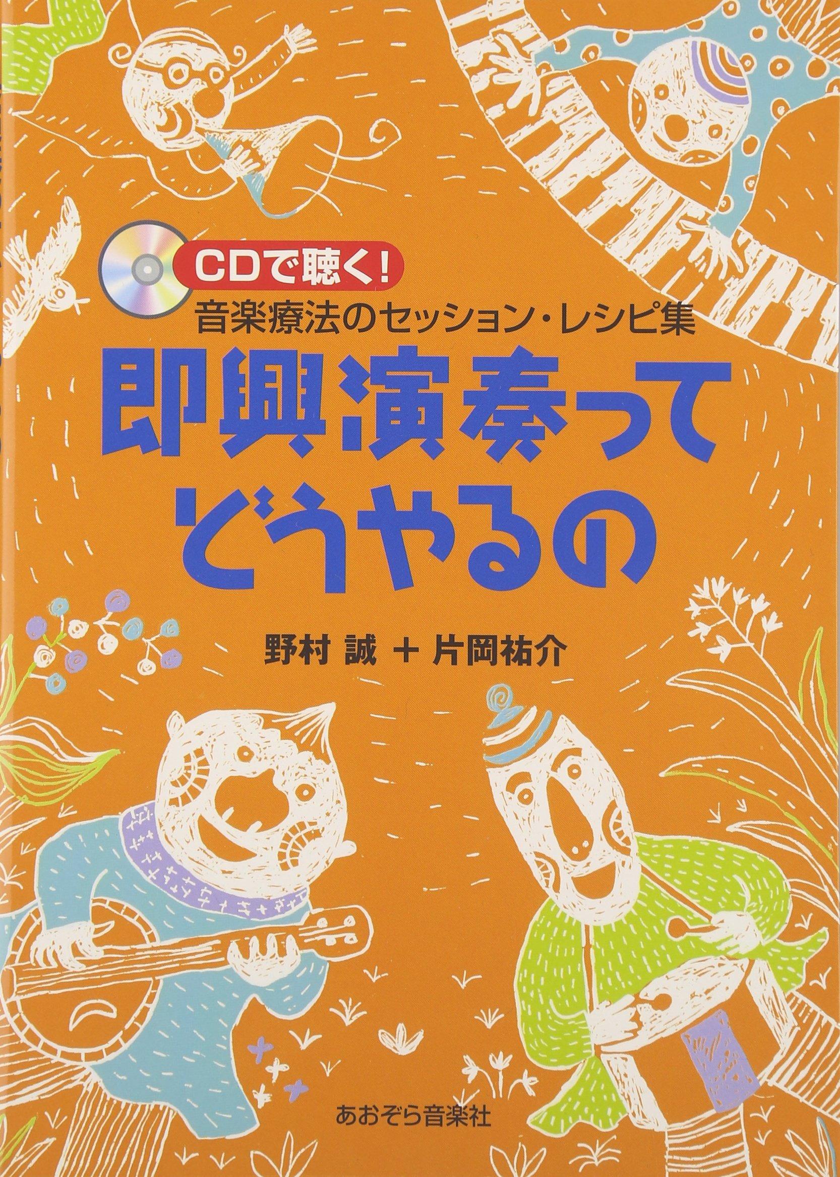 Download Sokkyō ensō tte dō yaruno : CD de kiku ongaku ryōhō no sesshon reshipishū ebook