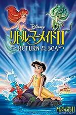 リトル・マーメイドII/Return to The Sea (字幕版)