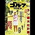 週刊ゴルフダイジェスト 2016年 07/05号 [雑誌]