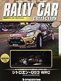 ラリーカーコレクション 95号 (シトロエン・DS3 WRC) [分冊百科] (モデル付)