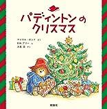 パディントンのクリスマス (クマのパディントン)