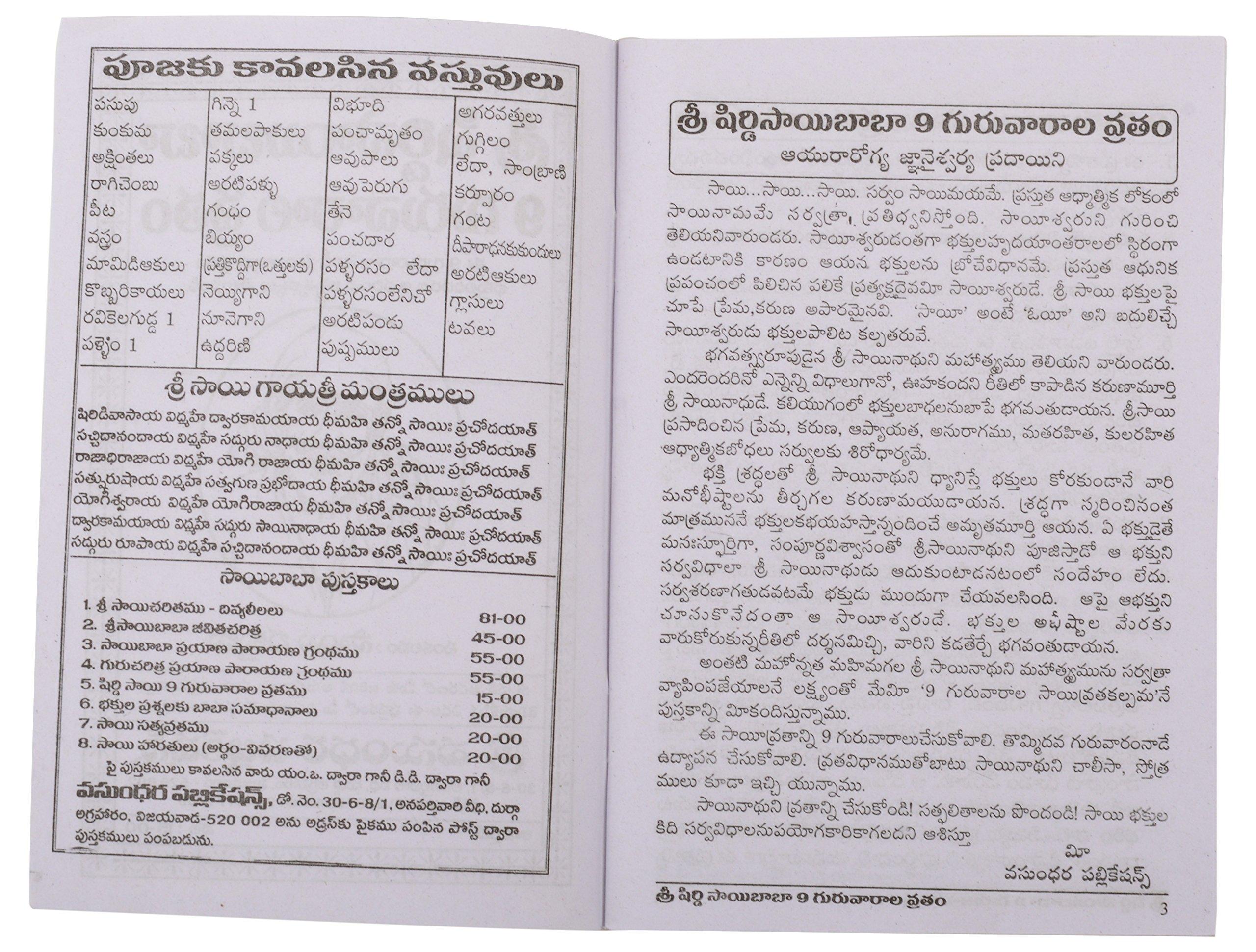 Buy Sri Shiridi Sai Baba 9 Thursdays Vratham, Pack of 5 (Telugu