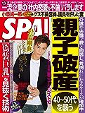 週刊SPA!(スパ)  2016年 6/7 号 [雑誌] 週刊SPA! (デジタル雑誌)