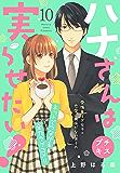 ハナさんは実らせたい! プチキス(10) (Kissコミックス)