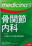 medicina(メディチーナ) 2017年 12月号 特集 骨関節内科