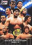 PRO-WRESTLING NOAH バトル・レヴォリューション2003-II [DVD]