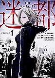 迷都 1 (ジーンLINEコミックス)