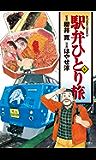 駅弁ひとり旅 : 6 (アクションコミックス)