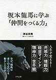 坂本龍馬に学ぶ「仲間をつくる力」 きずな出版