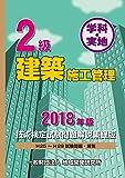 2級建築施工管理技術検定試験問題解説集録版≪2018年版≫